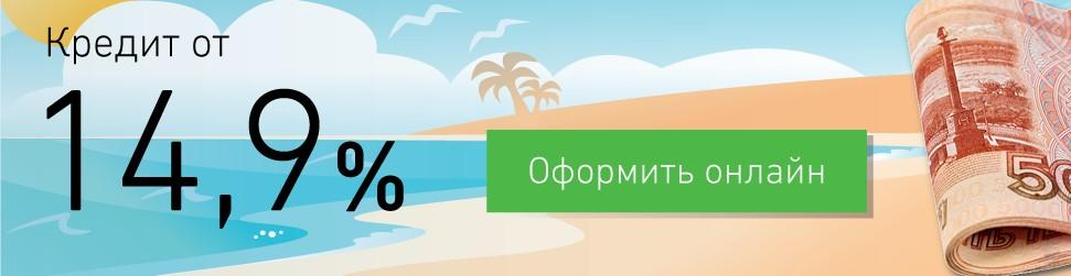 Витрина Кредитов