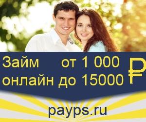 Payps получить займ