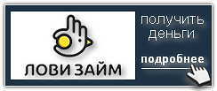 Лови Займ