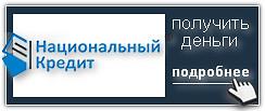 Национальный Кредит