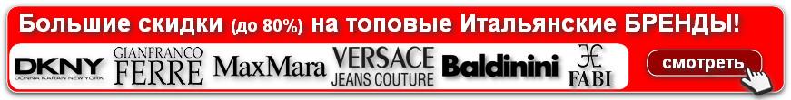 ������� ������ � ��������� �� Max Mara, ������ ��������� �� Baldinini, ������ ��������� �� Versace, ������ ��������� �� DKNY, ������ ��������� �� Gianfranco Ferre, ������ ��������� �� Loriblu, ������ ��������� �� BGN. � �� ������ ������