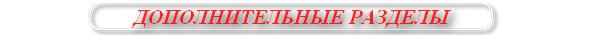 Дополнительные разделы сайта www.66-99.ru