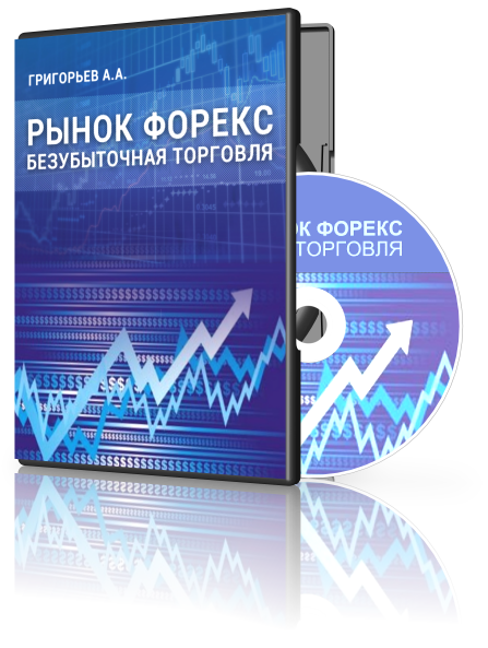 Рынок Форекс безубыточная торговля - Информационный курс Григорьева А.А.