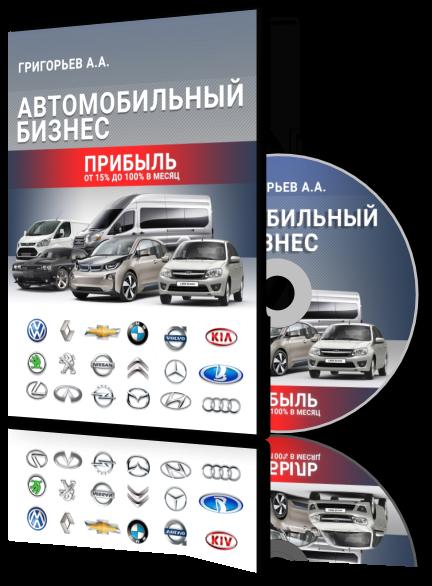 Автомобильный бизнес - Информационный курс Григорьева А.А.