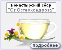 От Остеоходроза