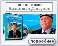 Базылкан Дюсупов