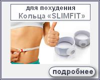 Для похудения