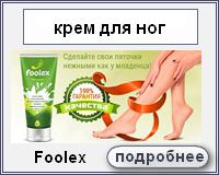 Foolex - крем для ног
