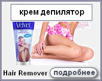 Hair Remover - ���� ���������