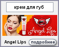 Angel Lips — крем для губ