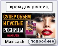 MaxiLash � ���� ��� ������
