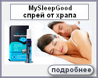 MySleepGood — cпрей от храпа