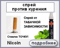 Nicoin � ����� ������ �������