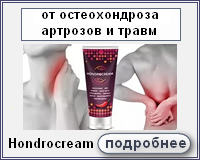Hondrocream - �������� �� �������������, �������� � �����