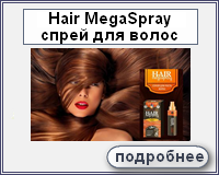 Hair MegaSpray � ����� ��� �����