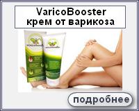 VaricoBooster — крем от варикоза