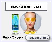 EyesCover — маска для глаз
