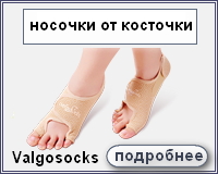 Valgosocks - ������� �� ��������