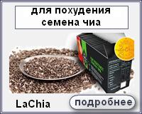 LaChia — семена чиа для похудения