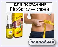 FitoSpray — спрей для похудения