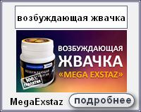 MegaExstaz — возбуждающая жвачка