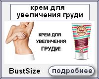 BustSize — крем для увеличения груди