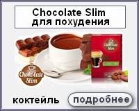 Chocolate Slim - �������� ��� ���������