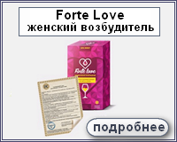 Forte Love - ������� �����������