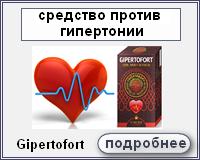 Gipertofort - средство против гипертонии