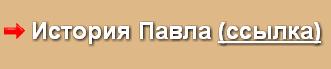 История Павла - КЛИКНИТЕ