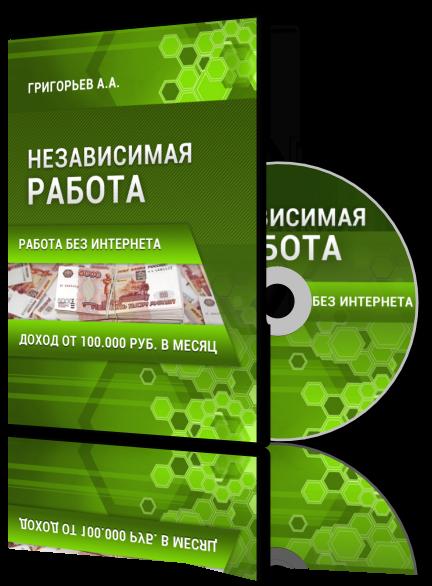 Независимая работа - Информационный курс Григорьева А.А.