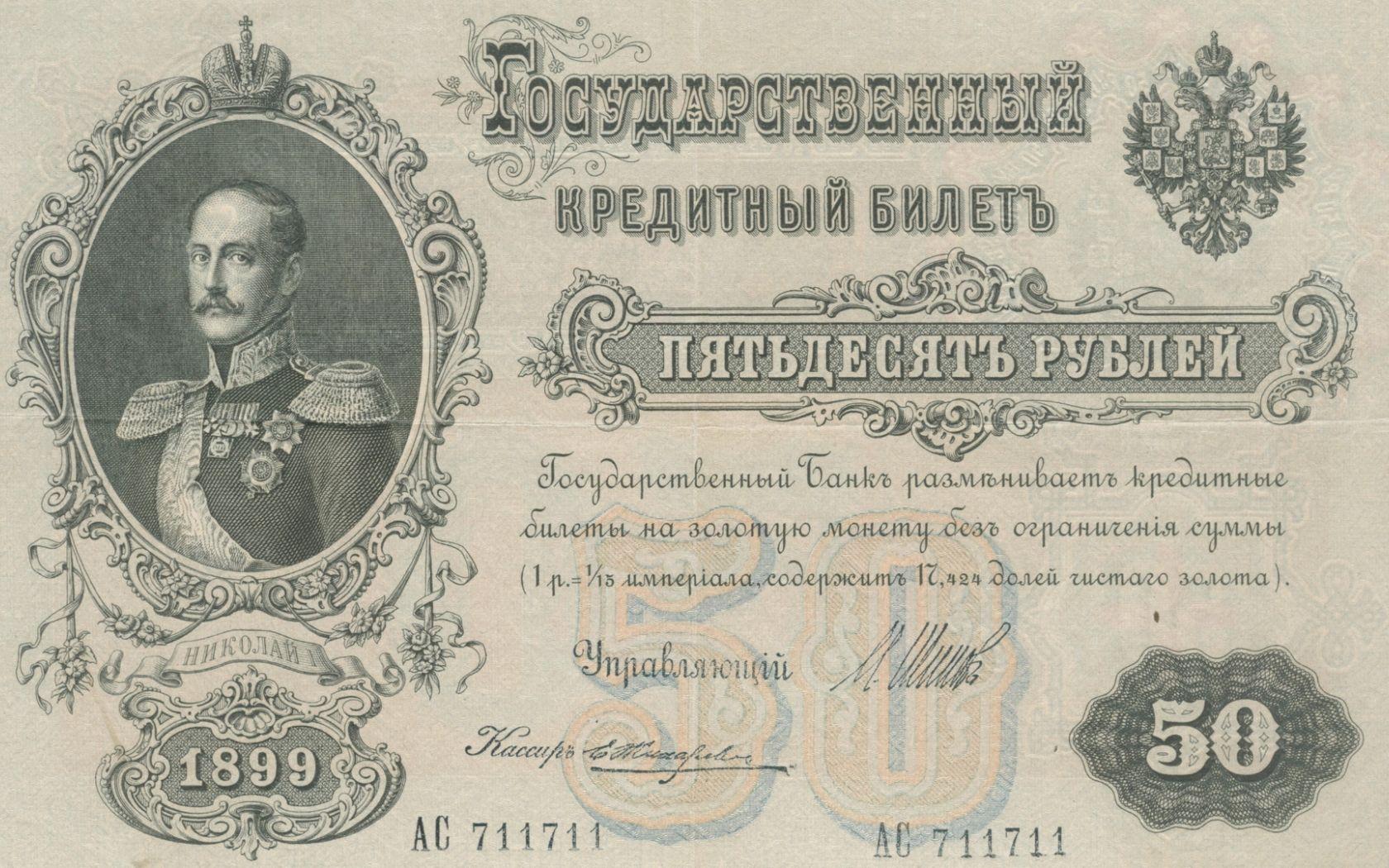 Банкноты сто лет назад