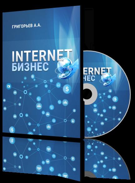 Интернет бизнес - Информационный курс Григорьева А.А.
