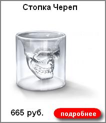 Стопка Череп 665 руб.