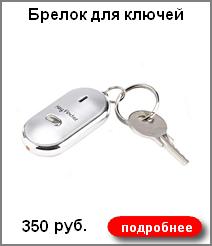 Брелок для ключей 350 руб.