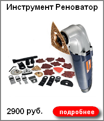 Инструмент Реноватор 2900 руб.