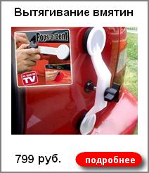 Вытягивание вмятин на автомобиле 799 руб.
