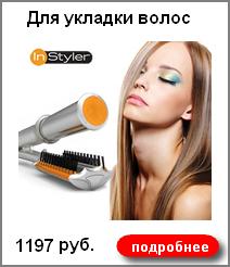 Прибор для укладки волос In Styler 1197 руб.