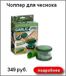 Чоппер для чеснока Garlic Pro 349 руб.