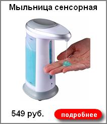 Мыльница сенсорная Soap Magic 549 руб.