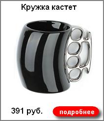 Кружка кастет 391 руб.
