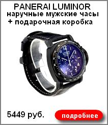 Наручные мужские часы PANERAI LUMINOR daylight (механика) + подарочная коробка 5449 руб.