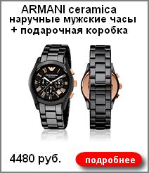 Наручные мужские часы ARMANI ceramica (механика) + подарочная коробка 4480 руб.