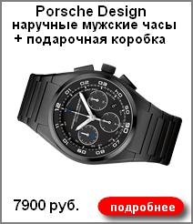 Наручные мужские часы Porsche Design Dashboard (механика) + подарочная коробка 7900 руб.