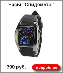 Часы Спидометр 390 руб.