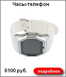 Часы-телефон TW520 White 6100 руб.
