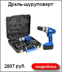 Аккумуляторная дрель-шуруповерт (Master-Thomas МТ-9005) 2897 руб.