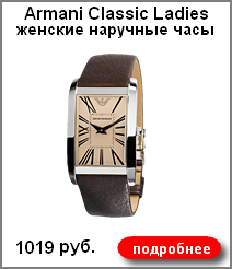 Женские наручные часы Armani Classic Ladies 1019 руб.