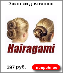 Заколки для волос Hairagami Bun Tail (2шт.) 397 руб.