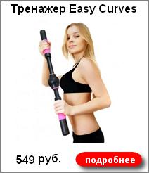 Тренажер легко кривых 549 руб.